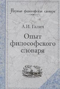 А. И. Галич Опыт философского словаря