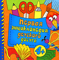 Изабель Бошо Первая энциклопедия детского досуга