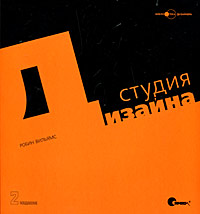 Робин Вильямс Студия дизайна