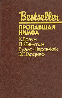 К. Браун, П. Квентин, Буало-Нарсежак, Э. С. Гарднер Пропавшая нимфа