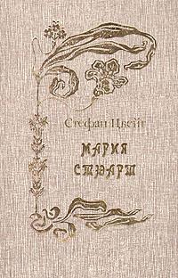 Стефан Цвейг Мария Стюарт. Казанова недорго, оригинальная цена
