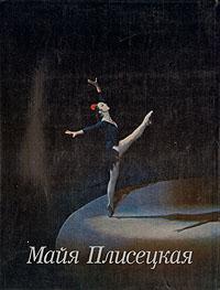 Майя Плисецкая николай ефимович майя плисецкая рыжий лебедь самые откровенные интервью великой балерины