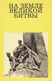 цена на М. М. Дунаев На земле Великой битвы