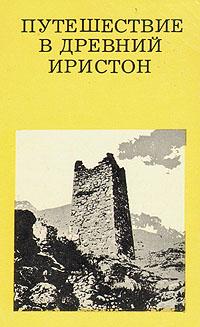В. А. Кузнецов Путешествие в древний Иристон