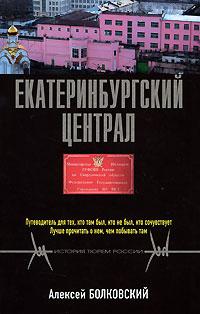 Алексей Болковский Екатеринбургский централ спортивные товары в екатеринбурге