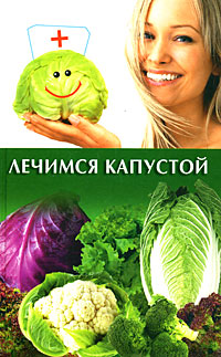 Ю. В. Бебнева Лечимся капустой