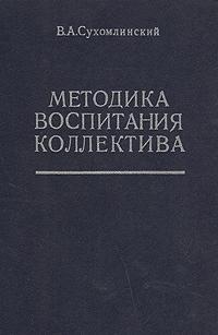 В. А. Сухомлинский Методика воспитания коллектива