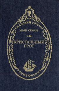 Мэри Стюарт Кристальный грот