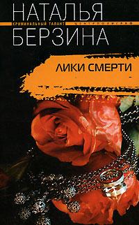Наталья Берзина Лики смерти наталья берзина лики смерти