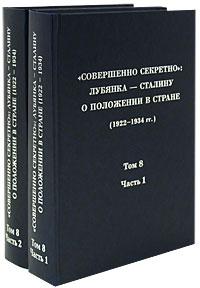 """""""Совершенно секретно"""". Лубянка - Сталину о положении в стране (1922-1934 гг.). Том 8 (комплект из 2 книг)"""