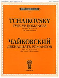 П. И. Чайковский Чайковский. Двенадцать романсов. Сочинение 60 (ЧС 281-292). Для голоса и фортепиано п и чайковский чайковский двенадцать романсов сочинение 60 чс 281 292 для голоса и фортепиано