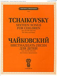 П. И. Чайковский Чайковский. Шестнадцать песен для детей. Сочинение 54 (ЧС 259-274). Для голоса и фортепиано п и чайковский чайковский двенадцать романсов сочинение 60 чс 281 292 для голоса и фортепиано