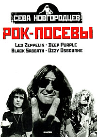 Сева Новгородцев Рок-посевы. Том 1. Led Zeppelin, Deep Purple, Black Sabbath, Ozzy Osbourne a vivaldi deep purple queen led zeppelin ozzy osbourne nirvana в проектах leonarda опера xxi 2019 09 26t19 30