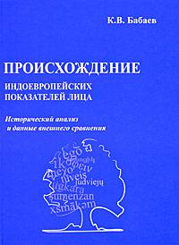 К. В. Бабаев Происхождение индоевропейских показателей лица. Исторический анализ и данные внешнего сравнения