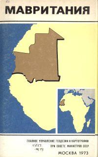 Мавритания. Справочная карта