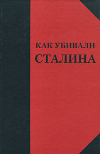 Николай Над Как убивали Сталина