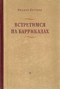 Филипп Пестрак Встретимся на баррикадах в лесах белоруссии