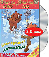Белогривые лошадки (DVD+CD) ковалец е худ облака белогривые лошадки