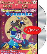 Приключения поросенка Фунтика (DVD+CD) рюмка бюро находок сними напряжение цвет прозрачный