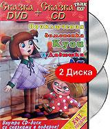 цена на Приключения домовенка Кузи и Дядюшки Ау (DVD+CD)
