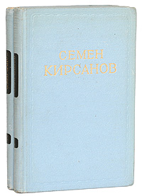 Семен Кирсанов. Сочинения в 2 томах (комплект из 2 книг)