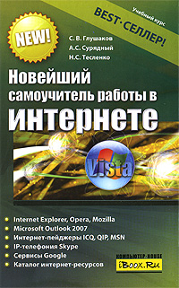 С. В. Глушаков, А. С. Сурядный, Н. С. Тесленко Новейший самоучитель работы в Интернете