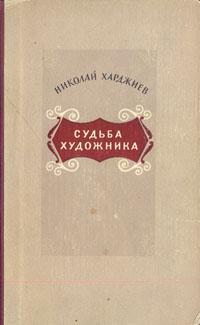 Николай Харджиев Судьба художника николай лукин судьба открытия