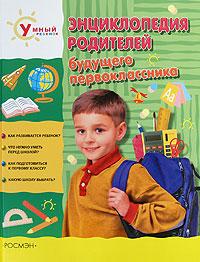 Энциклопедия родителей будущего первоклассника