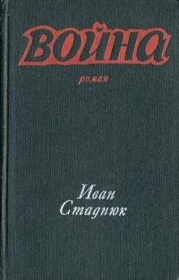 Иван Стаднюк Война. Книги 1, 2