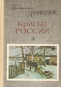 Константин Коровин Краски России