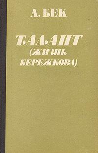 А. Бек Талант (Жизнь Бережкова)