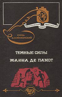 М. Н. Волконский Темные силы. Жанна де Ламот