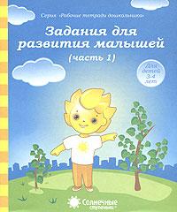 Книга Задания для развития малышей. Часть 1. Для детей 3-4 лет