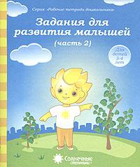 Книга Задания для развития малышей. Часть 2. Для детей 3-4 лет