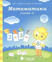 Книга Математика. Часть 1. Для детей 5-6 лет