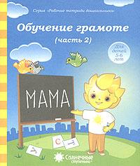 Книга Обучение грамоте. Часть 2. Для детей 5-6 лет