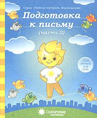 Книга Подготовка к письму. Часть 2. Для детей 5-6 лет