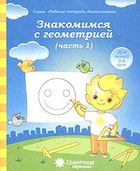 Книга Знакомимся с геометрией. Часть 1. Для детей 3-4 лет