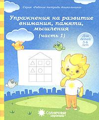 Книга Упражнения на развитие внимания, памяти, мышления. Часть 1. Для детей 5-6 лет