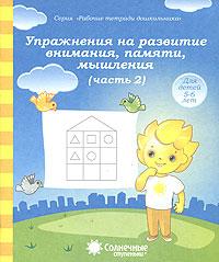 Книга Упражнения на развитие внимания, памяти, мышления. Часть 2. Для детей 5-6 лет