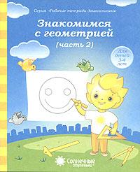 Книга Знакомимся с геометрией. Часть 2. Для детей 3-4 лет