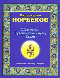 Мирзакарим Норбеков Шухлик, или Путешествие к пупку Земли