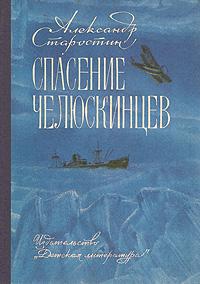 Александр Старостин Спасение челюскинцев