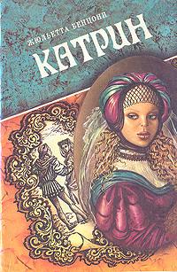Жюльетта Бенцони Катрин. В семи книгах. Книга 5 жюльетта бенцони катри роман в 3 книгах книга 3