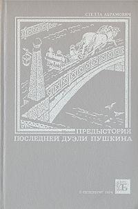 Стелла Абрамович Предыстория последней дуэли Пушкина