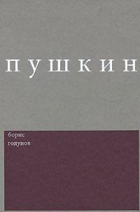 А. С. Пушкин А. С. Пушкин. Сочинения. Выпуск 2. Борис Годунов