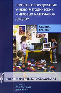 Перечень оборудования, учебно-методических и игровых материалов для ДОУ. Старшая группа 0x0