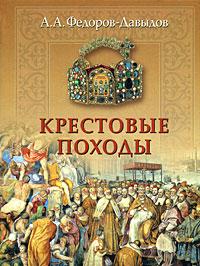 А. А. Федоров-Давыдов Крестовые походы