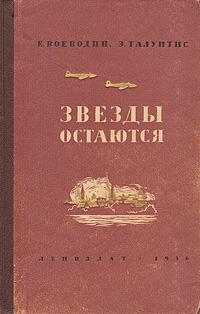 Е. Воеводин, Э. Талунтис Звезды остаются
