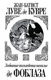 Жан-Батист Луве де Кувре Любовные похождения шевалье де Фоблаза